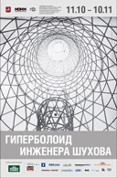 the exhibition «The Hyperboloid of Engineer Shukhov»