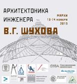 Архитектоника инженера В.Г. Шухова