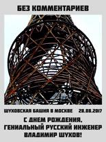Шуховская радиобашня вМоскве на Шаболовке продолжает разрушаться